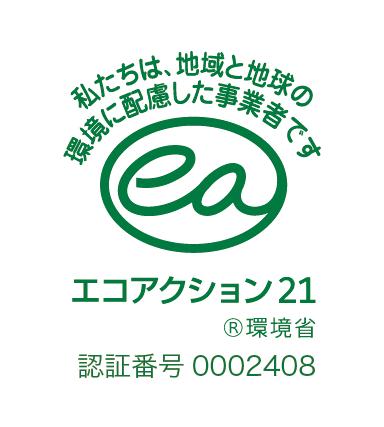 エコアクション21 認証・登録事業者